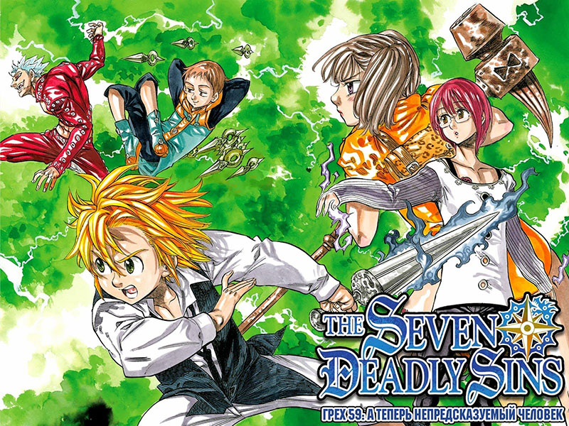 The illustration from The Seven Deadly Sins 4